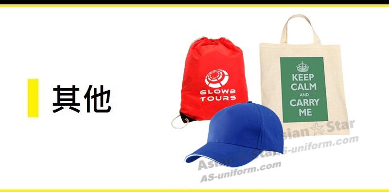 制服訂造帽袋旗毛巾