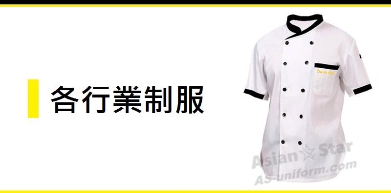 制服訂造各行業制服