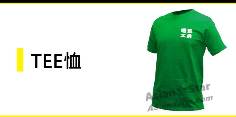 制服訂造T恤